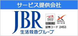 サービス提供会社 JBR 生活救急グループ