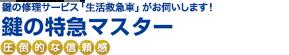 鍵の修理サービス「東証一部上場 生活救急車」がお伺いします! 鍵の特急マスター 圧倒的な信頼感